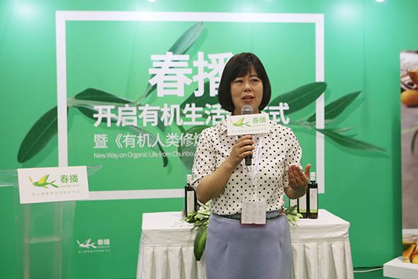 国际有机食品博览会在沪举办